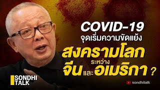 COVID-19 จุดริ่มต้นความขัดแย้ง สงครามระหว่างจีนและอเมริกาจะเกิดหรือไม่?