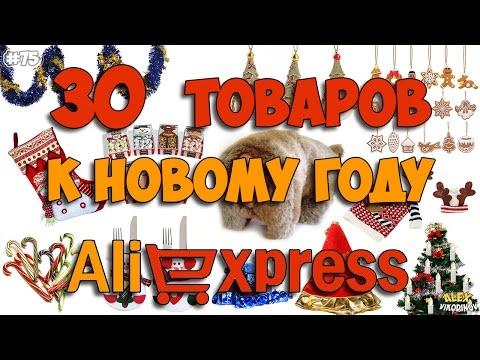 30 НЕРЕАЛЬНО КРУТЫХ ТОВАРОВ НА НОВЫЙ ГОД С ALIEXPRESS / НЕОБЫЧНЫЕ ПОДАРКИ