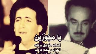 تحميل اغاني يا مجوزين - غسان صليبا الحان الموسيقار ملحم بركات MP3