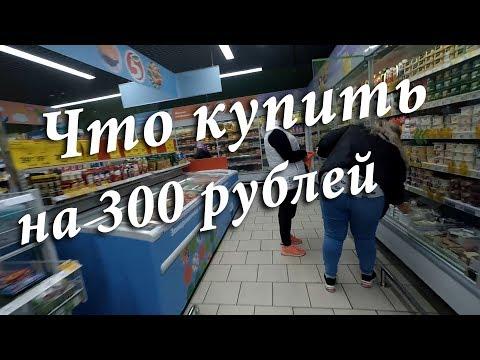 Что купить на 300 рублей