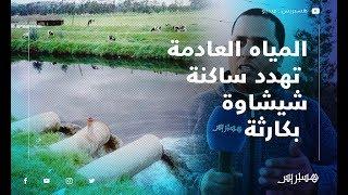 المياه العادمة تهدد ساكنة شيشاوة بكارثة صحية.. ورئيس الجماعة: المشروع تمت معالجته