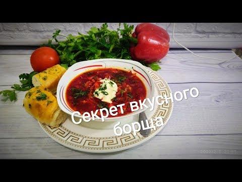 Борщ /Вкуснее рецепта вы точно не найдете  / Ukrainian Soup