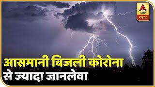 Bihar में बिजली गिरने से मौत के आंकड़ों ने Corona के आंकड़े को पीछे छोड़ा | ABP News Hindi - Download this Video in MP3, M4A, WEBM, MP4, 3GP