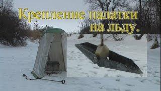 Для крепления зимних палаток на льду