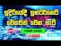 පහේ වේගයෙන් ඉන්ටර්නෙට් යමු 5G internet speed in Sri Lanka | Loke Wate LK