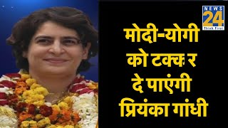 Modi-Yogi को अब Priyanka Gandhi देगी टक्कर