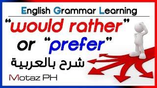 ✔✔ Would rather or Prefer - شرح بالعربية تحميل MP3