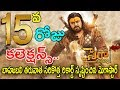 Sye Raa Movie 15th Day Boxoffice Collections Chiranjeevi Ram Charan Surender Reddy Get Ready