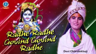 Latest Krishna Bhajan - राधे राधे गोविंद गोविन्द राधे - Radhe Radhe Govind Govind Radhe