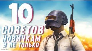 ТОП 10 ФИШЕК И ЛАЙФХАКОВ PUBG | ГАЙД НОВИЧКАМ
