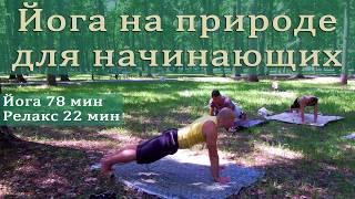 Занятия йогой для начинающих, йога на природе, занятия йогой дома, йога