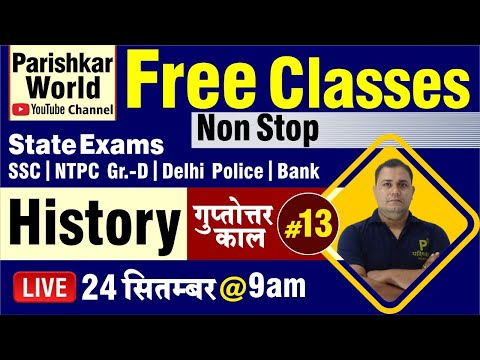 FREE Non Stop Live Class-13    Railway NTPC & Group D Special Classes   History