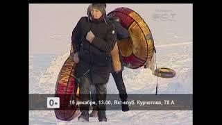 Бесплатный зимний праздник в яхт клубе от компании РУСАЛ  Приходи 15 декабря в 13 00