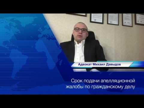 СОВЕТЫ АДВОКАТА: срок подачи апелляционной жалобы по гражданскому делу