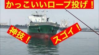 【大型船接岸】船員のロープ投げがマンガのようにカッコ良い