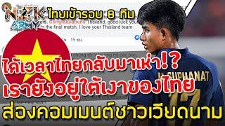 ส่องคอมเมนต์ชาวเวียดนาม-หลังเห็นไทยได้เข้ารอบ 8 ทีมสุดท้าย แต่เวียดนามอาจตกรอบ