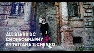 Kendrick Lamar - HUMBLE.Hip Hop Choreography by Татьяна Ильченко.All Stars Dance Centre