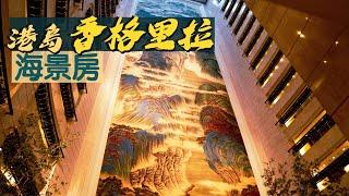 【酒店人生】港島香格里拉海景房|坐16層電梯才看得完的山水畫 最震懾人心的酒店中庭|完美合璧中西 細節令人可惜|Island Shangri La Hotel