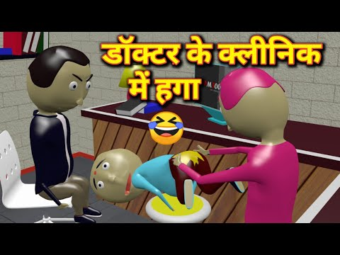 Download A JOKE OF - DOCTOR CLINIC / PM TOONS / FUNNY JOKES / KANPURIYA JOKES HD Mp4 3GP Video and MP3