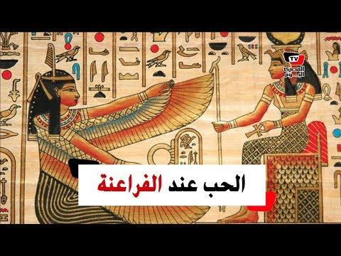 على ضفاف النيل.. أساطير الحب عند الفراعنة