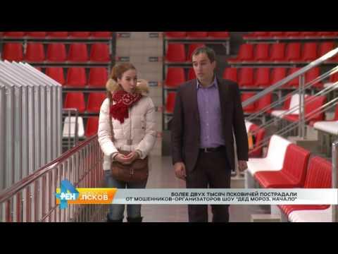 """Новости Псков 26.12.2016 # """"Дед Мороз Начало"""" - не состоялось"""