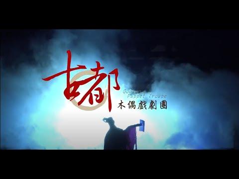 【表藝如果電話亭】2020臺南傑出演藝團隊-古都掌中劇團