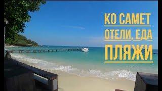 Острова Таиланда. Ко Самет Лучшие пляжи. Обзор Цены Еда Отдых. Отель AO PRAO