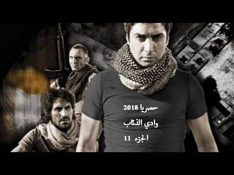 جديد 2018 لا يفوتك.... مراد علمدار يحدد موعد عرض وادي الذئاب الجزء 11