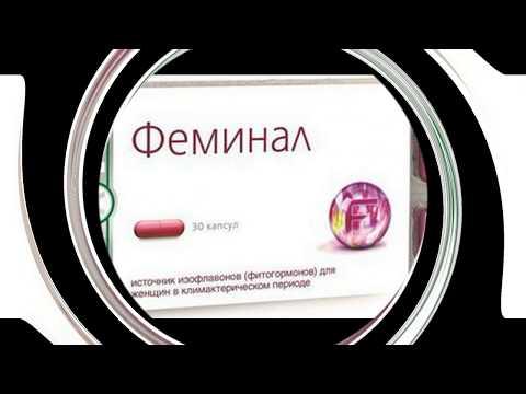 Феминал препарат при климаксе,  фитоэстрогены альтернатива менопаузальной гормональной терапии