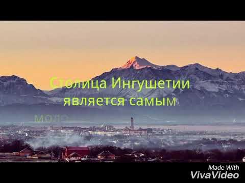 10 фактов и достопримечательности Республики Ингушетия. 10 достопримечательности города Магас.