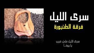 اغاني طرب MP3 سرى الليل - فرقة الطنبورة تحميل MP3