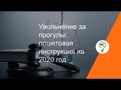 Увольнение за прогулы: пошаговая инструкция на 2020 год