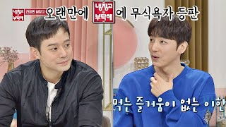 Please Take Care Of My Refrigerator EP253