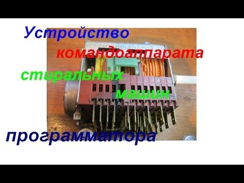 Устройство командоаппарата стиральных машин (программатора)