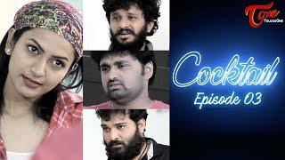 COCKTAIL | Telugu Latest Web Series Episode 3 | Ee Reyi Teeyanidi | by SERO Entertainment