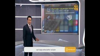 Информбюро 08.08.2018 Толық шығарылым!