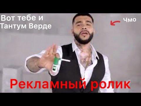 Реклама Тантум Верде Форте!