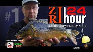 Поймать за 24 часа! Ловим Карпа на Zig-Rig. Простая и эффективная ловля карпа. Часть 1