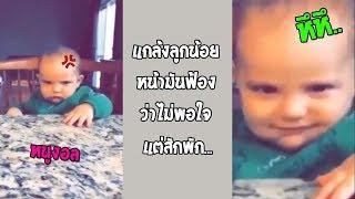 จะเกิดอะไรขึ้น เมื่อหนูน้อยขี้งอลของพ่อยิ้มแบบมีเลศนัย... #รวมคลิปฮาพากย์ไทย