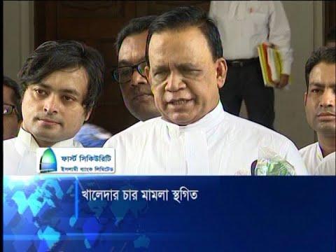 রাষ্ট্রদ্রোহ ও নাশকতাসহ খালেদা জিয়ার নামে ৪ মামলা স্থগিত | ETV News