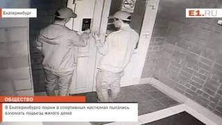 В Екатеринбурге парни в спортивных костюмах пытались взломать подъезд жилого дома