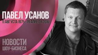 Умер Павел Усанов, бас гитарист группы Любэ | Новости Шоу Бизнеса