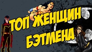Топ женщин Бэтмена [by Кисимяка]