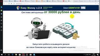 easy money v.2.5 ФИНАНСОВЫЙ РОБОТ МОШЕННИК