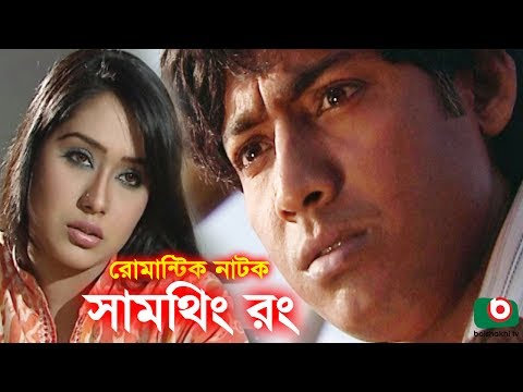 bangla romantic natok something wrong intekhab dinar ronok h