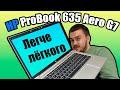Обзор HP ProBook 635 Aero G7. Легче лёгкого!
