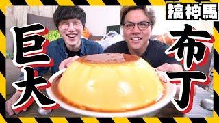【10倍巨大】真材實料!超巨大雞蛋布丁!