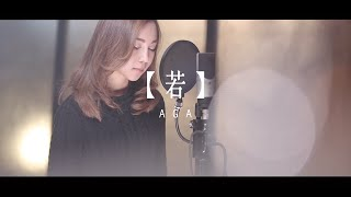AGA 江海迦 - 《若》MV