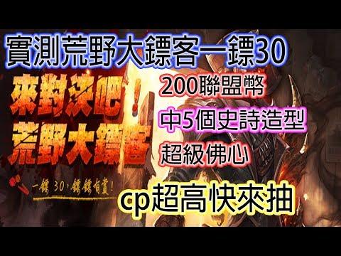 【荒野大鏢客 鏢鏢有賞】實測 200聯盟幣中史詩造型3個 超級佛心 大家快抽!!!!!