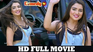 Aamrapali Dubey Superhit Full Comedy Movie 2020 Full Movie 2020